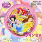 ディズニー プリンセス ディナー プレート 紙皿 8枚入り パーティー用品 誕生日 (DM便不可)
