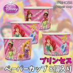 ディズニー プリンセス ペーパーカップ スナック 紙コップ 8個 パーティー用品 誕生日 (DM便不可)