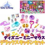 ディズニー ミニーマウス デラックス キッチン アクセサリーセット おままごと キッチン用品 おもちゃ 玩具 遊具 (DM便不可)