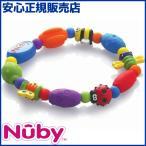 ポイント10倍/ ヌービー はがため おもちゃ バグループ Nuby ヌービー (DM便不可)