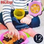 Nuby ヌービー 子供用 食器 お皿 プレート