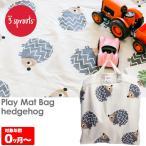 プレイマット 3sprouts プレイマットバッグ スリースプラウツ playmatbag 収納バッグ プレイスペース プレイスペース ヘッジホッグ