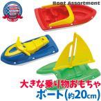 ボート おもちゃ 水遊びセット お風呂おもちゃ アメリカンプラスチックトイズ 06920 バストイ