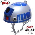 ベル 子供 ヘルメット プロテクター スターウォーズ R2D2 3D キッズ ジュニア 自転車 子供用 ヘルメット BELL disney_y
