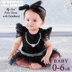 ベビーアスペン パーティ ドレス ヘッドバンド付き  赤ちゃん ドレス ロンパース ベビー服 出産祝い babyaspen