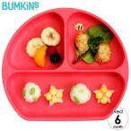 bumkins(バンキンス) ピタッと吸着! ひっくり返らない吸盤付きシリコンディッシュ 6ヵ月 レッド GD-RED
