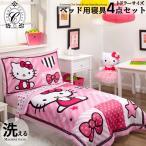 ハローキティ 子供 寝具 4点 セット トドラーベッディング 掛け布団 枕カバー CrownCrafts