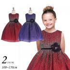 子供 ドレス フォーマル 女の子 100-150cm レッド パープル クリスタ
