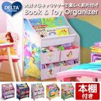 デルタ 本棚 おもちゃ箱 子供用 家具 収納 Delta ディズニー