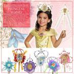 ディズニー プリンセス ワンド 魔法の 杖 ハロウィン ベル アリエル 白雪姫 ラプンツェル acc (DM便不可)