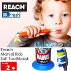 年末セール2017/ 歯ブラシ 2本セット スパイダーマン アイアンマン 乳児用歯ブラシ リーチ