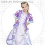 コスチューム 子供用 女の子 ハロウィン 衣装 プリンセス ラプンツェル 105-120cm 4-6歳 (DM便不可)