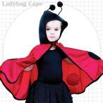 コスチュームてんとう虫ケープマント子供用女の子ハロウィン衣装男の子簡単仮装90-105cmT(DM便不可)