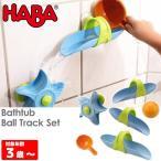 お風呂のおもちゃ ハバ クーゲルバーン ボールトラック お風呂 遊びセット バストイ 水遊び 水積み HABA
