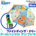 ポイント10倍/ 子ども ドリー 傘 ディズニー キャラクター グッズ 安全手開き 小児用 雨傘  カサ (DM便不可)