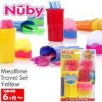 ヌビー nuby セット ケース付き 子供 ベビー食器