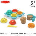 ショッピングメリッサ メリッサ&ダグ お砂場セット サンドカップケーキ アウトドア 海水浴 子ども
