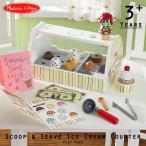 アイスクリーム屋さん おもちゃ 木製玩具 ごっこ遊び ままごと お店屋さん アイスクリーム メリッサ&ダグ Melissa&Doug