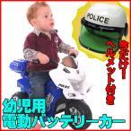 ポイント10倍/ リル パトロール 6ボルト バッテリーカー 乗れる バイク ヘルメット付き 白バイ 電動乗用玩具 幼児玩具 パトカー