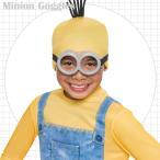 メガネ 6歳から 怪盗グルーのミニオン危機一髪 ゴーグル
