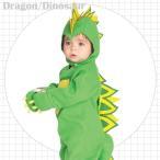 コスチューム ベビー用 赤ちゃん 男の子 女の子 ハロウィン 衣装 恐竜 ダイナソー 60-80cm (DM便不可)