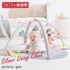 5月4日入荷予約販売/ スキップホップ クラウド アクティビティジム プレイマット おしゃれ SKIPHOP 0ヶ月から