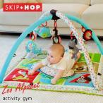 スキップホップ プレイマット 新生児 0ヶ月から アルファベット アクティビティ ジム
