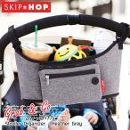 ストローラーオーガナイザー SKIP HOP スキップホップ グラブ & ゴー ヘザーグレー ベビーカー用バスケット ベビーカーバッグ