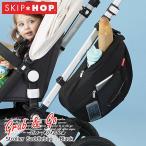 ストローラーオーガナイザー SKIP HOP(スキップホップ)グラブ & ゴー ストローラー サドルバッグ ブラック ベビーカー用バスケット ベビーカーバッグ