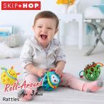スキップホップ ロールアラウンド ラトル ボール SKIPHOP 3ヶ月から ベビートイ (DM便不可)