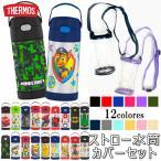 サーモス 水筒 子供 水筒カバーセット ストロー水筒 肩ひも ストラップ 355ml 男の子 ディズニー キャラクター 子供用 THERMOS