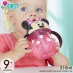 ミニーマウス トレーニングマグ ハンドル付き ストロー ファーストマグ ディズニー 9ヶ月から 210ml disney_y