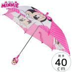子供 傘 ディズニー ミニーマウス 40cm キッズアンブレラ キャラクター 幼児 通園 子ども用