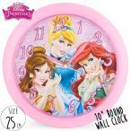 壁掛け時計 ディズニー プリンセス 25cm 子供 時計 壁時計 丸 ピンク