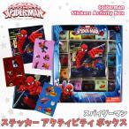 スパイダーマン ジャンボ ステッカーブック 大量 シールセット アルバム ステッカー ご褒美 シール (DM便不可)