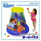 10cp/ ファインディング ドリー ボールハウス プレイハウス ディズニー おもちゃ 子ども (DM便不可)