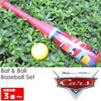バット ボール セット ディズニー カーズ 3歳から 53cm 野球 おもちゃ disney_y