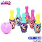 ボーリング ディズニー ミニーマウス 3歳から ボウリング おもちゃ 知育玩具 スポーツ玩具