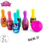 ボーリング ディズニー プリンセス 3歳から ボウリング おもちゃ 知育玩具 スポーツ玩具 disney_y