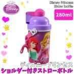 プリンセス ストロー付き 水筒 肩紐付き ストローボトル ショルダー ディズニー (DM便不可)