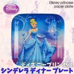 パーティー 紙皿 ディズニー プリンセス シンデレラ ス M クエア型 8枚セット