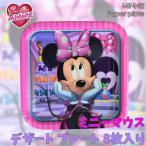 ウルトラセール ディズニー ミニーマウス デザート プレート 紙皿 8枚入り パーティー用品 誕生日 (DM便対応)