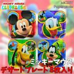 ウルトラセール ディズニー ミッキーマウス デザート プレート 紙皿 8枚入り パーティー用品 誕生日 (DM便対応)