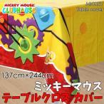 ディズニー ミッキーマウス テーブルクロス カバー 137cm×244cm パーティー用品 誕生日 飾り付け デコレーション(DM便対応)
