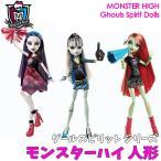 モンスターハイ 人形 ドール フィギュア フランキー スペクトラ ヴィーナス Monster High (DM便不可)