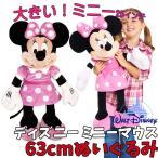 ポイント10倍/ ディズニー ミニーマウス グッズ 人形 63cm ビッグサイズ ぬいぐるみ minnie (DM便不可)