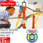 トラックマスター トーマス レールシリーズ 3歳 きかんしゃトーマス おもちゃ