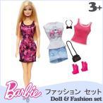 ポイント10倍/ バービー人形 ファッション ギフトセット シューズ アクセサリー ドール付 Barbie ライセンス (DM便不可)