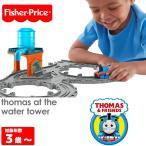レール きかんしゃトーマス ウォータータワー 3歳 機関車トーマス おもちゃ
