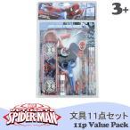 スパイダーマン 11点 文具 セット バリューパック (DM便不可)